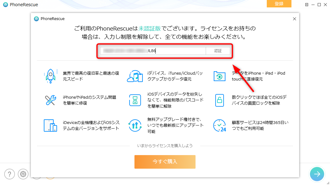 PhoneRescueの使い方 – ライセンス認識