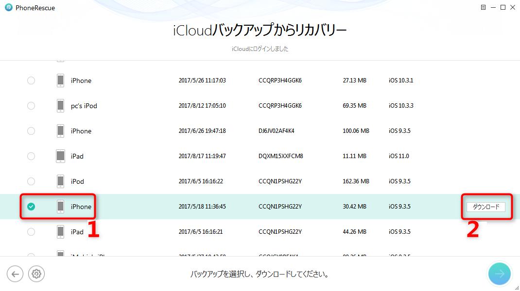 PhoneRescueの使い方 - iCloudバックアップからリカバリー