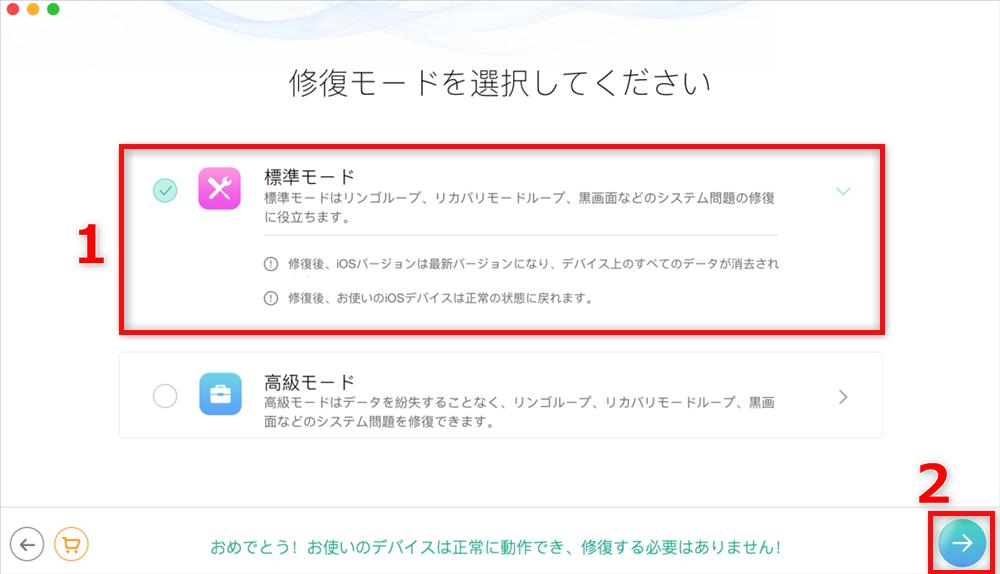 PhoneRescueの使い方 -iOS修復