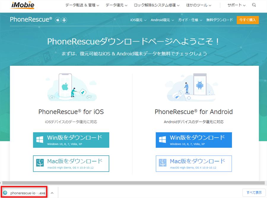 PhoneRescueの使い方 - インストール