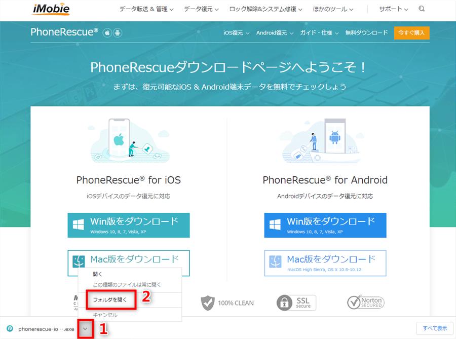 PhoneRescueの使い方 – インストール