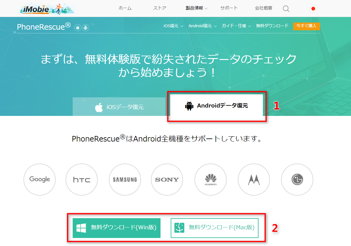 PhoneRescue for Androidをダウンロードする Step 2