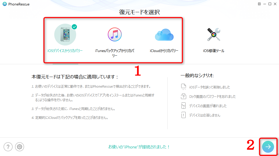PhoneRescue for iOSの使い方 Step 2