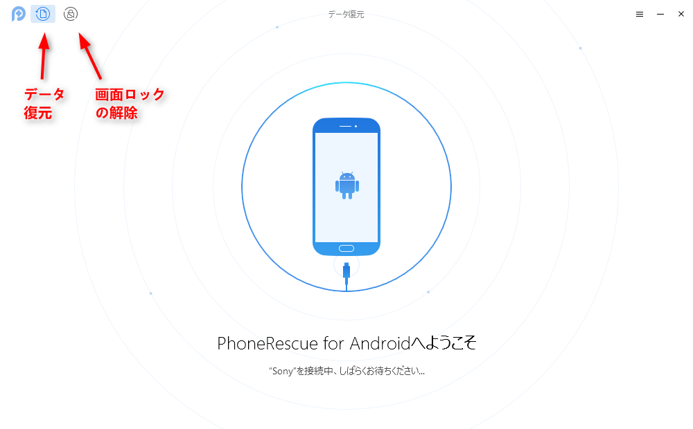 PhoneRescue for Androidの使い方 Step 2