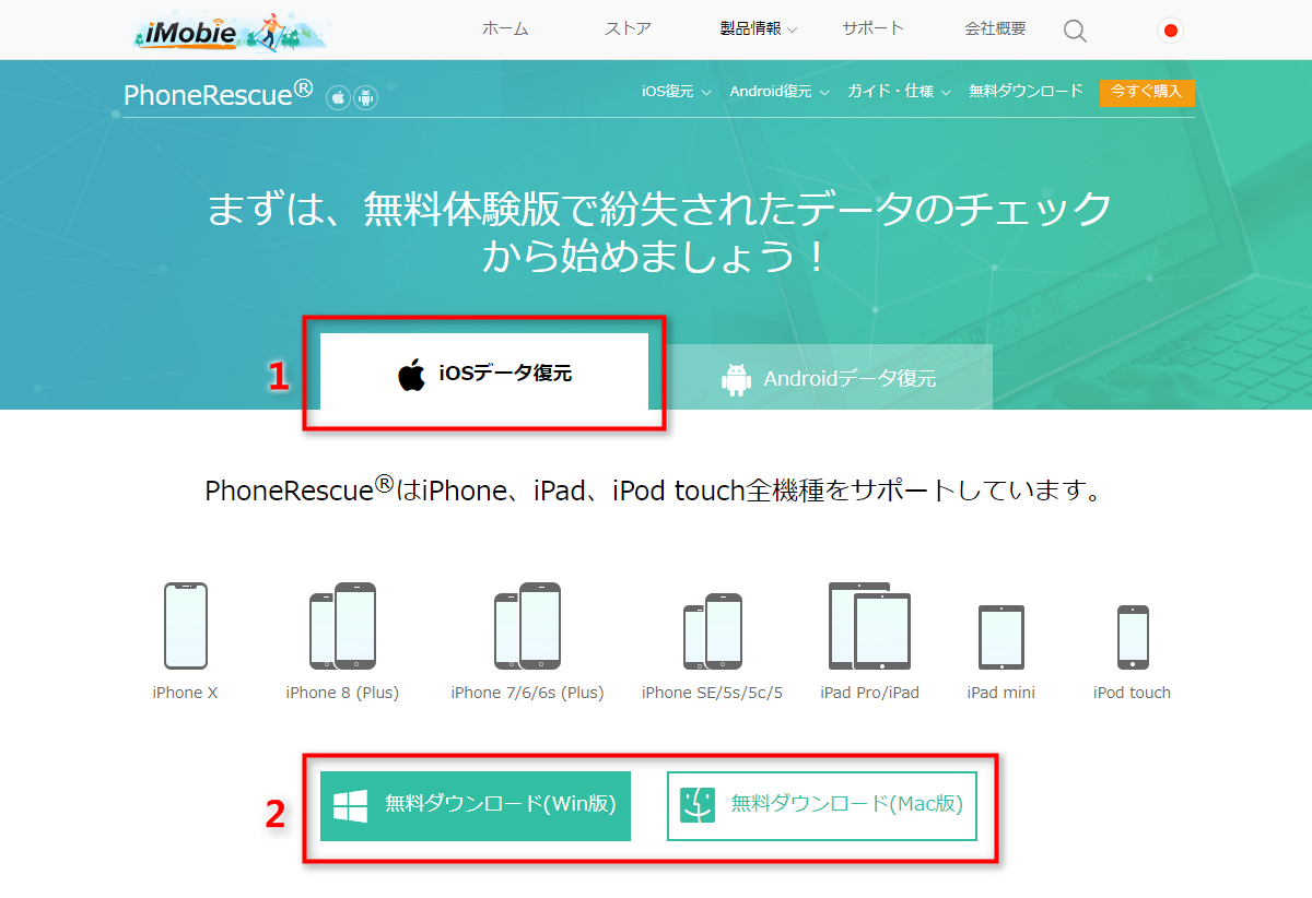 PhoneRescue for iOSをダウンロードする Step 2