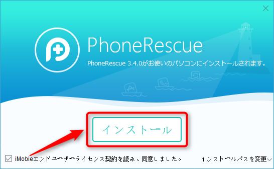 PhoneRescue for iOSをインストールする Step 3