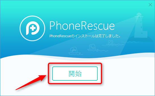 PhoneRescue for iOSをインストールする Step 4