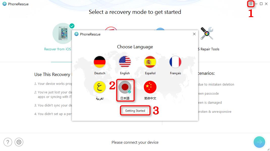 PhoneRescue for iOSの言語設定