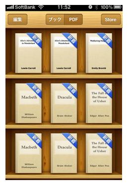 iPhone上のiBooksでブックをダウンロードする攻略
