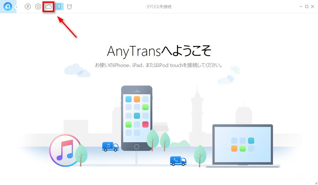 AnyTransで連絡先をiCloudからパソコンにダウンロードする ステップ2