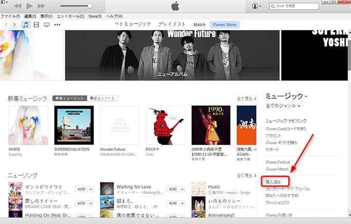 iTunes Storeで購入済みをクリックする
