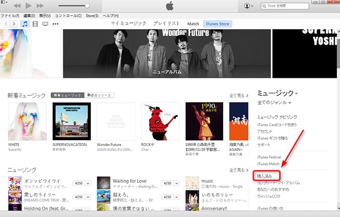 iTunes Storeで購入済みをクリックする