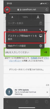 「デスクトップ用WEBサイトを表示」をオンにする