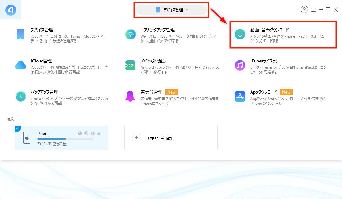 iPhone XS/XS Max/XR/Xに動画をダウンロード保存する方法 Step 2