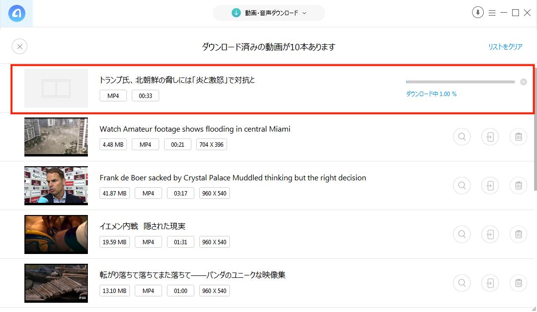 iPhone XS/XS Max/XR/Xに動画をダウンロード保存する方法 Step 4