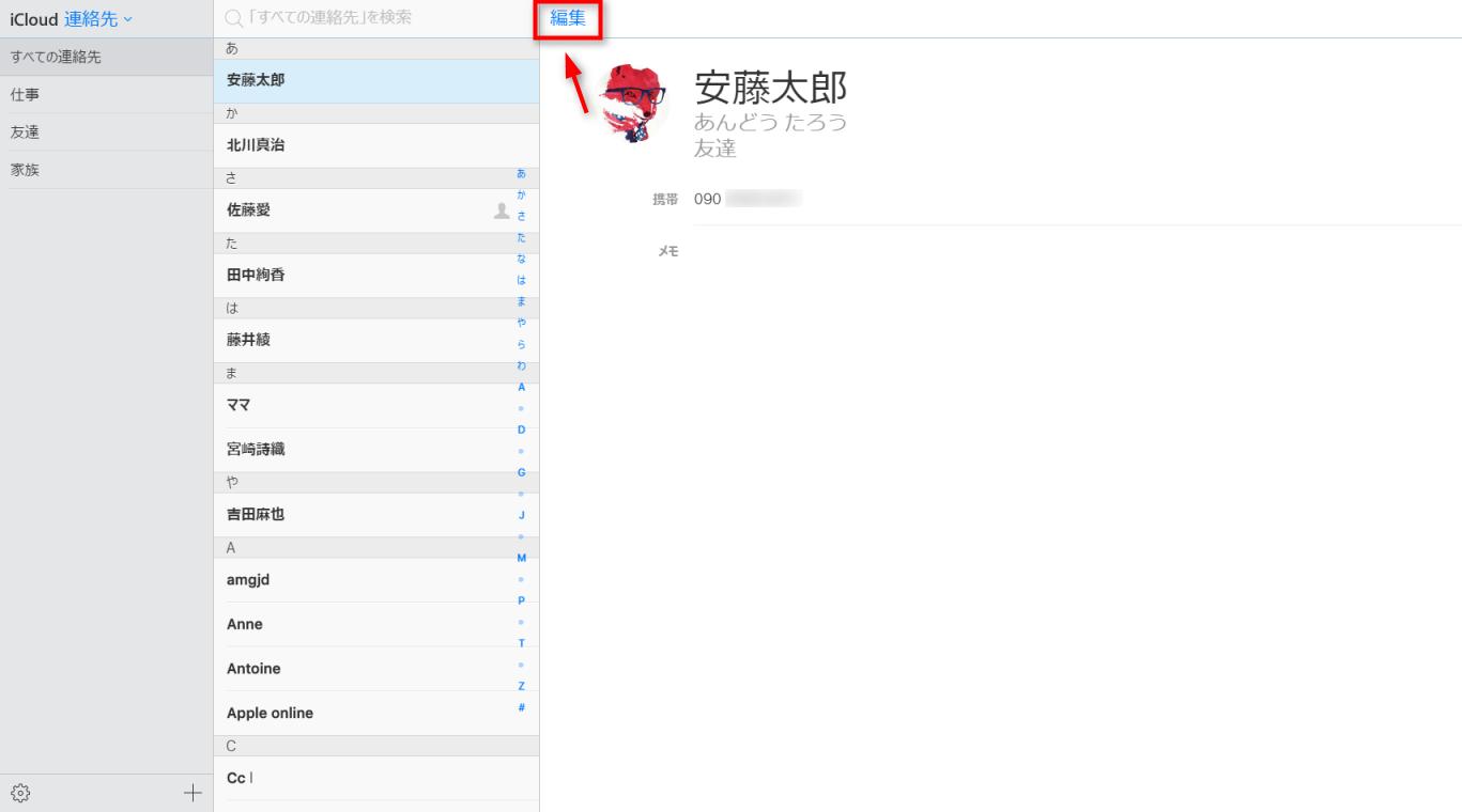 ステップ3 iCloudから連絡先を編集する