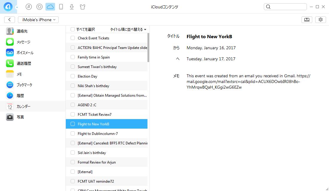 iCloudバックアップからデータを簡単に取り出せるツール