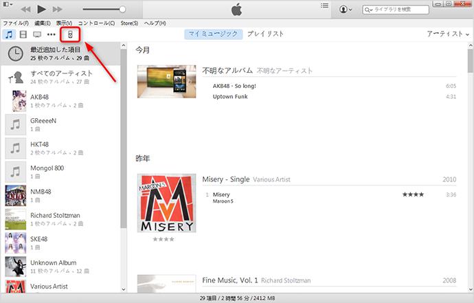 iTunes 11にiPodのディスク使用を有効にする方法