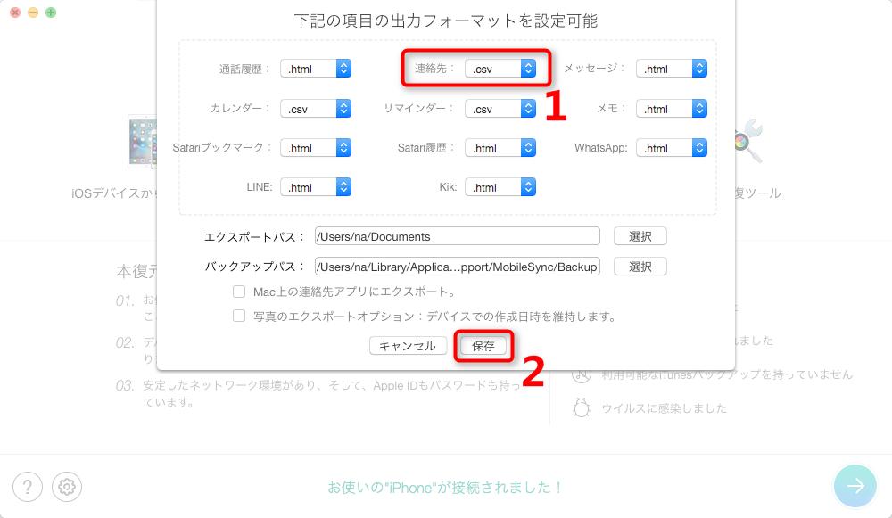iPhoneの電話帳をエクスポートする方法-ステップ1
