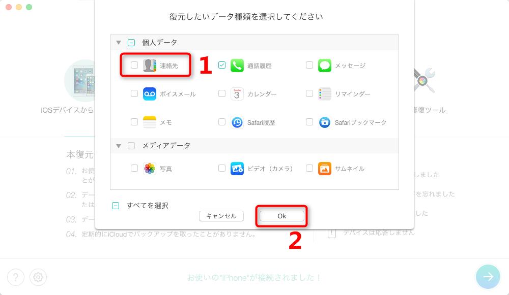 iPhoneの電話帳をエクスポートする方法-ステップ3