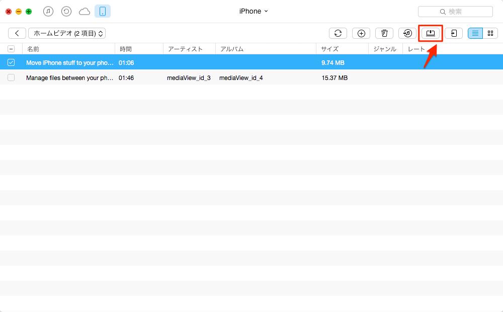 iPhoneから動画をMacに抽出するのは完成