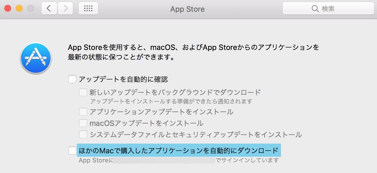 MacBookのバッテリーを長持ちさせる - App Storeの自動ダウンロードをオフにする