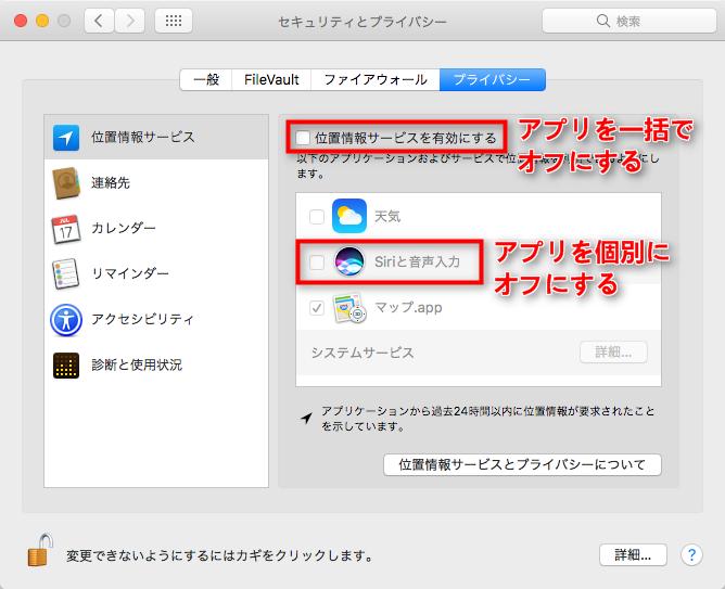 MacBookのバッテリーを長持ちさせる - 位置情報サービスを無効にする