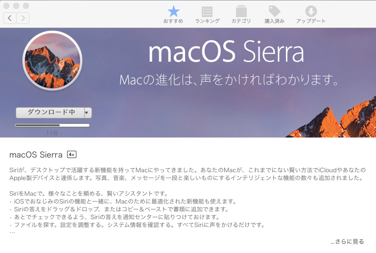 MacBookのバッテリーを長持ちさせる - 最新のソフトウェアにアップデート