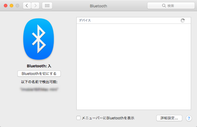 MacBookのバッテリーを長持ちさせる - Bluetoothをオフにする