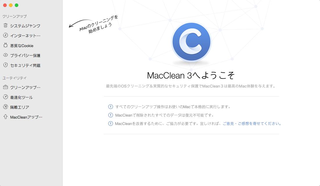 Macの重い状態を改善できるツール - MacCleanを利用する