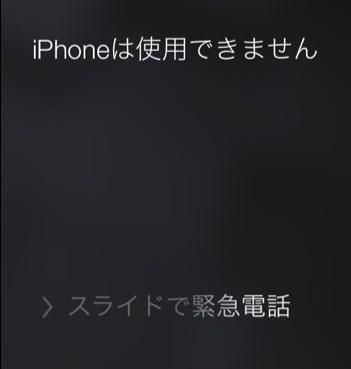 iPhone/iPad/iPodは使用できません