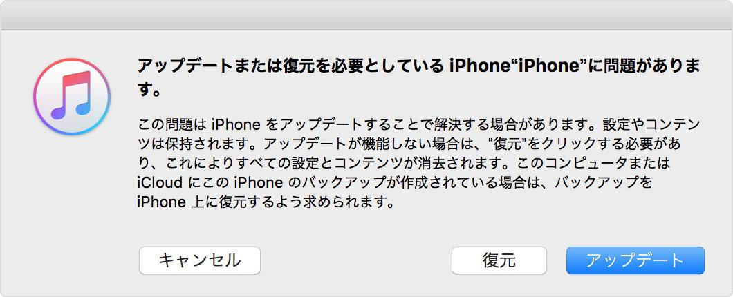 「iPhone/iPad/iPodは使用できません」が出た時の対処法