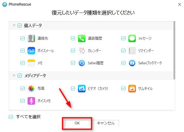 バックアップからiPhoneのデータを復元する方法 3