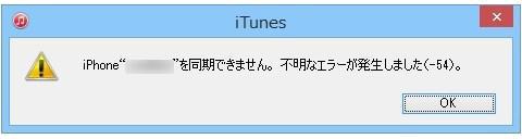 iTunes不明なエラー(-54)が出た場合の対処方法