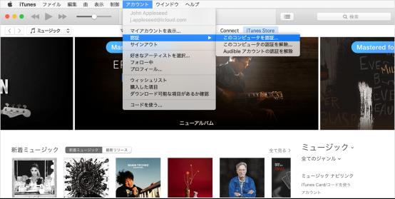 iTunes不明なエラー(-54)の対処法 - 方法5