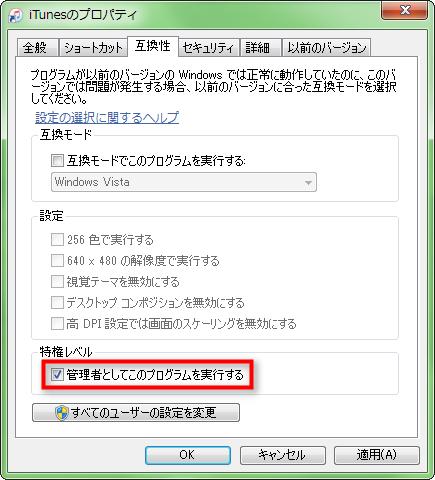 iTunes不明なエラー(-54)の対処法 - 方法7