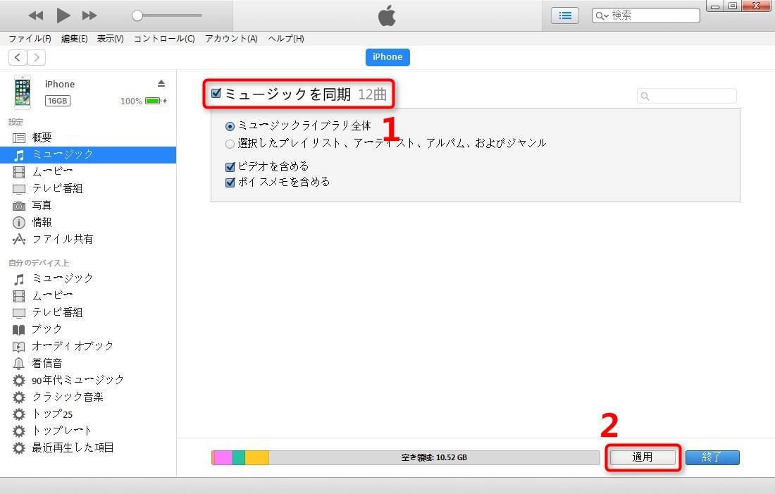 iTunesからiPhoneに音楽を同期できない場合の対処法 3-4