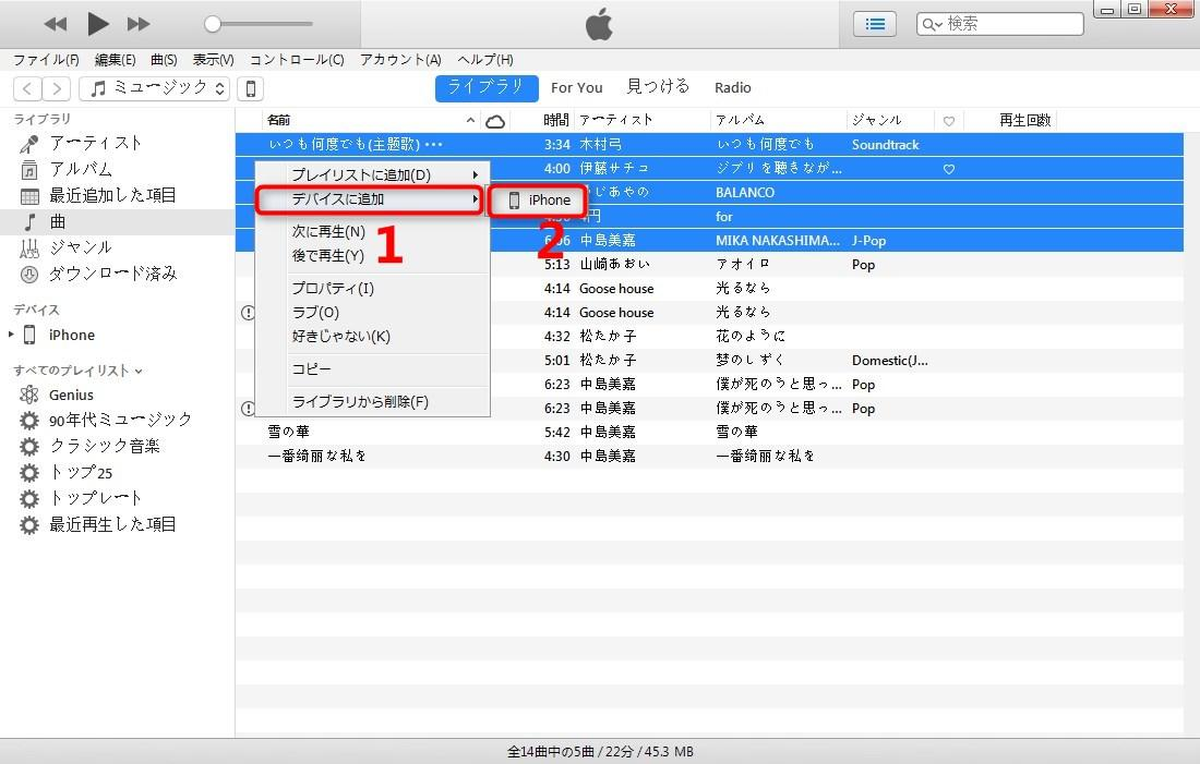 iTunesからiPhoneに音楽を同期できない場合の対処法 4-4