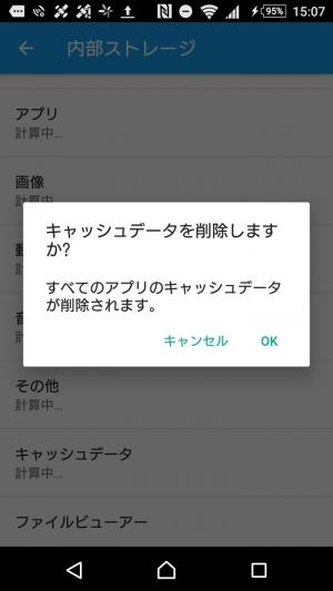 Androidが遅い時の対処法 写真元:appllio