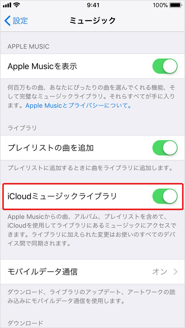 iPhoneの曲をiCloudミュージックライブラリにアップロードする方法
