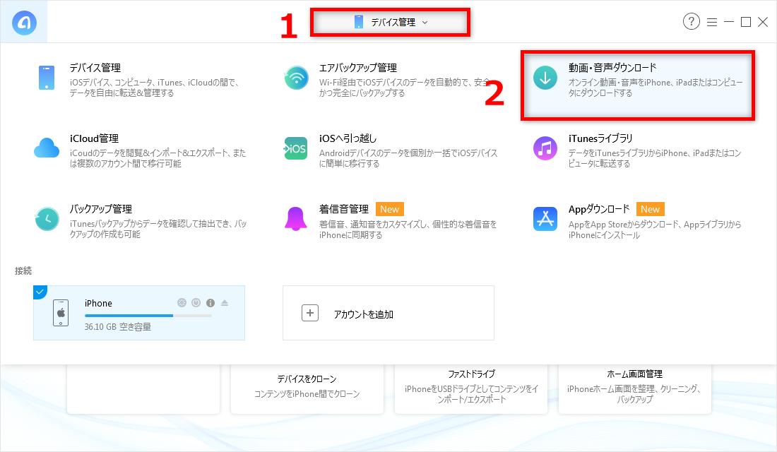AnyTrans for iOSを利用してYouTubeから動画をダウンロード -2