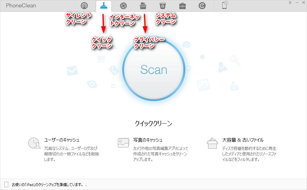 PhoneCleanでiPadのストレージ容量を空ける
