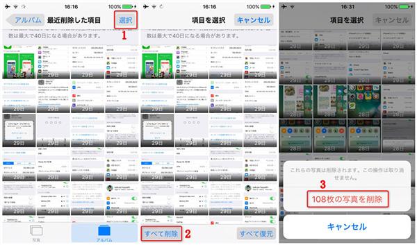 iPhoneが写真でいっぱいになるの対策 方法1-Step 2