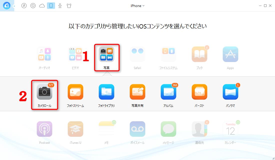 iPhoneが写真でいっぱいになるの対策 方法3-Step 1