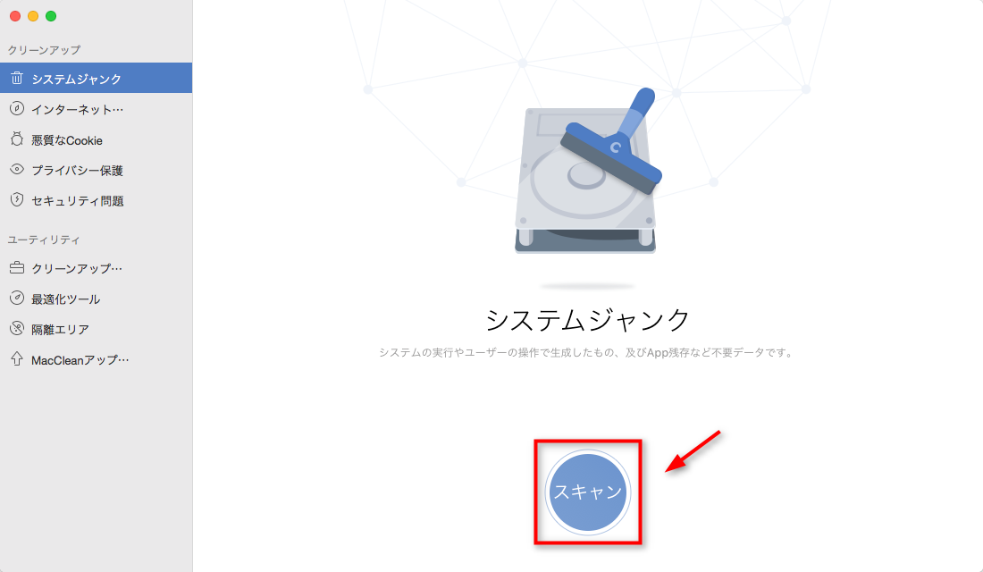 MacCleanでMacを軽くする Step-2