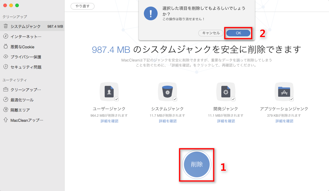 MacCleanでMacを軽くする Step-5