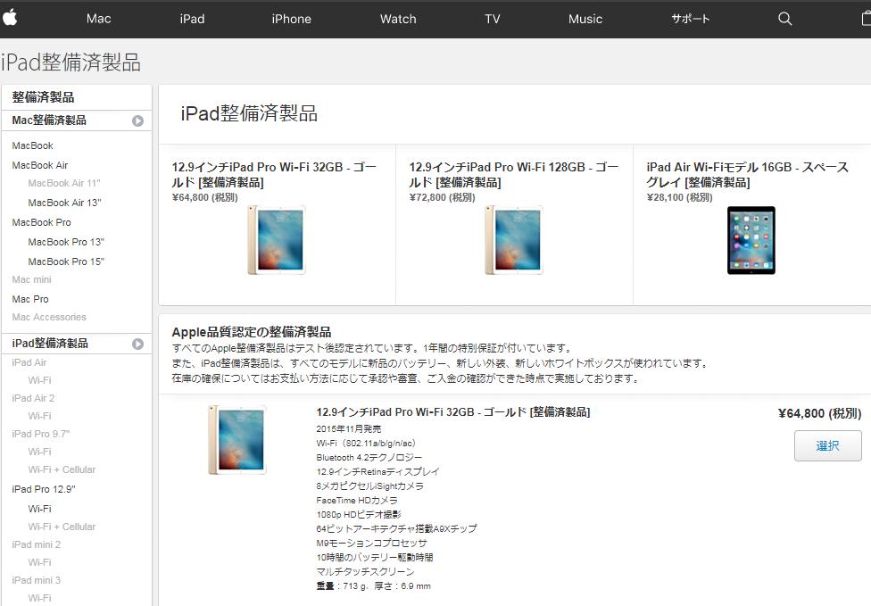 iPadを格安買う方法