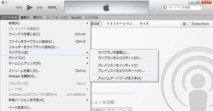 iTunesが欠落のアルバムアートワークを検索&入手