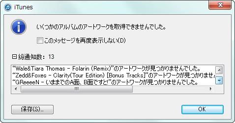 手動で、iTunesのアルバムアートワークを追加する方法1