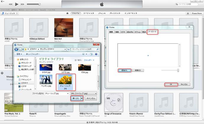 手動で、iTunesのアルバムアートワークを追加する方法2